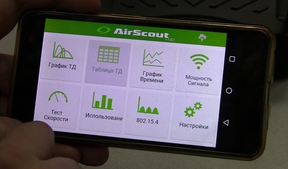 AirScout Live (Android)