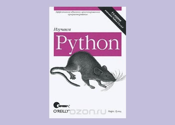 2. «Изучаем Python», Марк Лутц