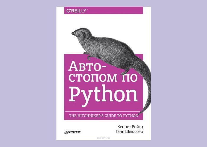 4. «Автостопом по Python», Рейтц Кеннет