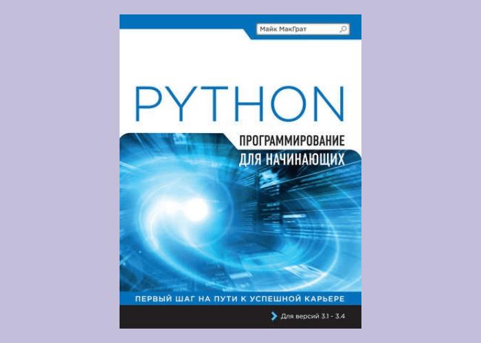 8. «Python. Программирование для начинающих», Майк МакГрат