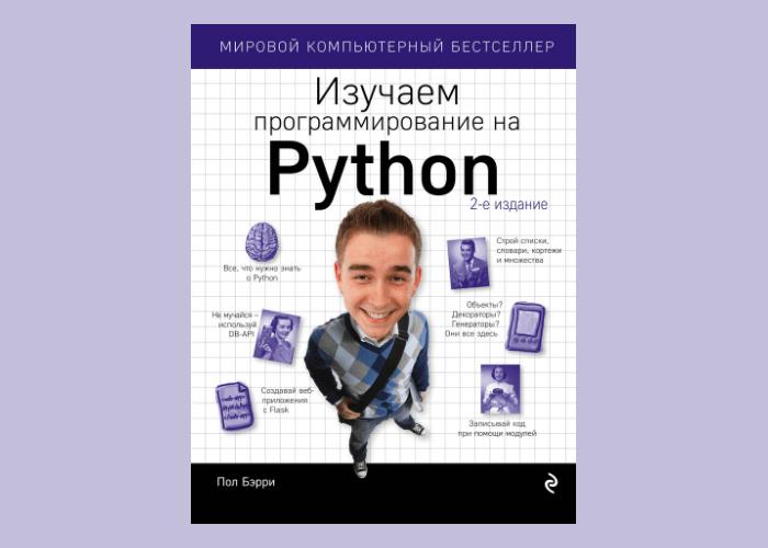 7. «Изучаем программирование на Python», Пол Бэрри