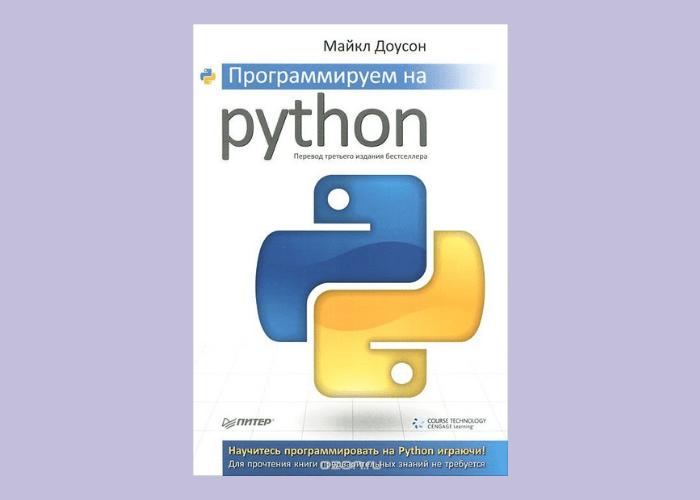 10. «Программируем на Python», Майкл Доусон