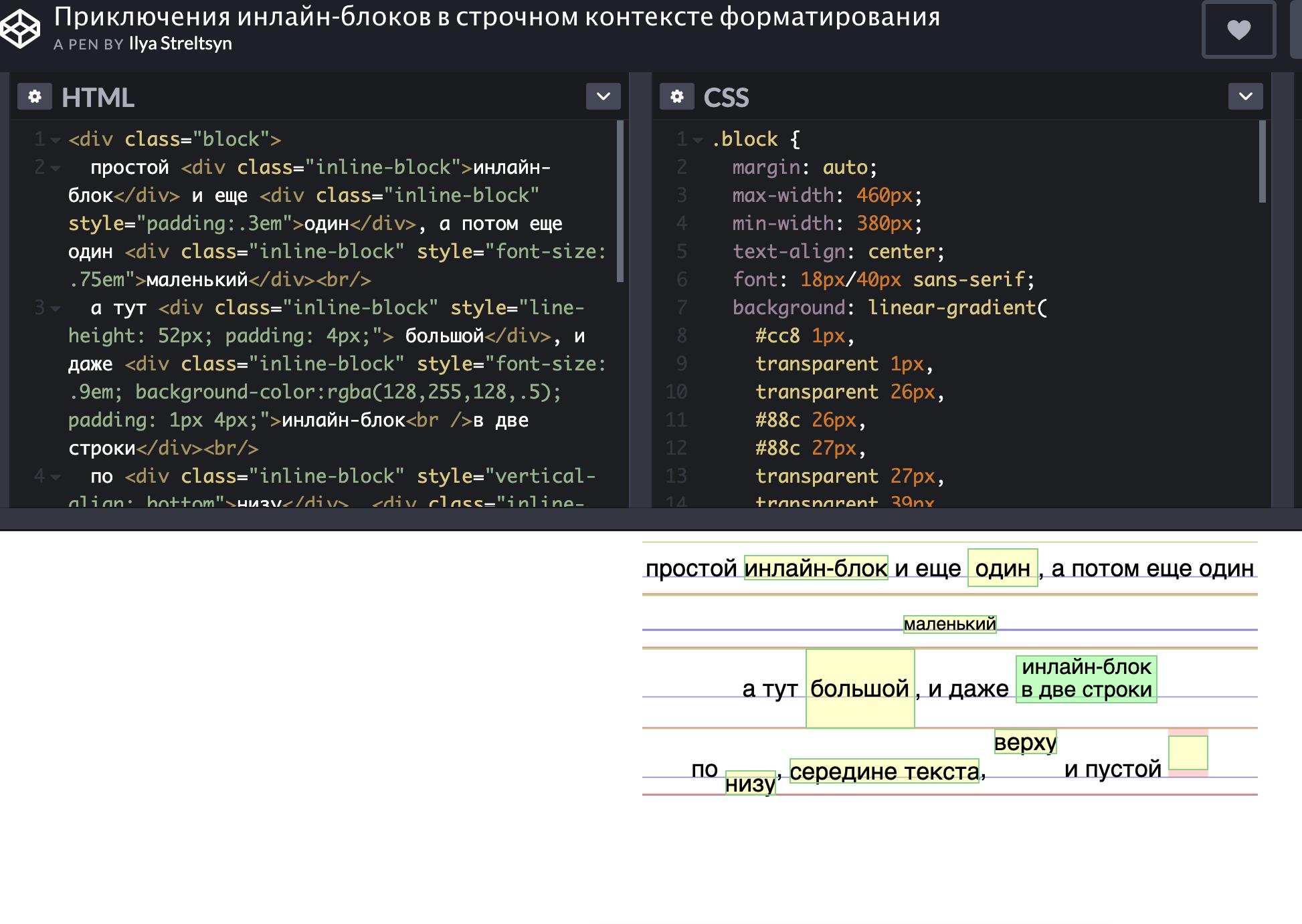 Удивительный и неизвестный inline-block