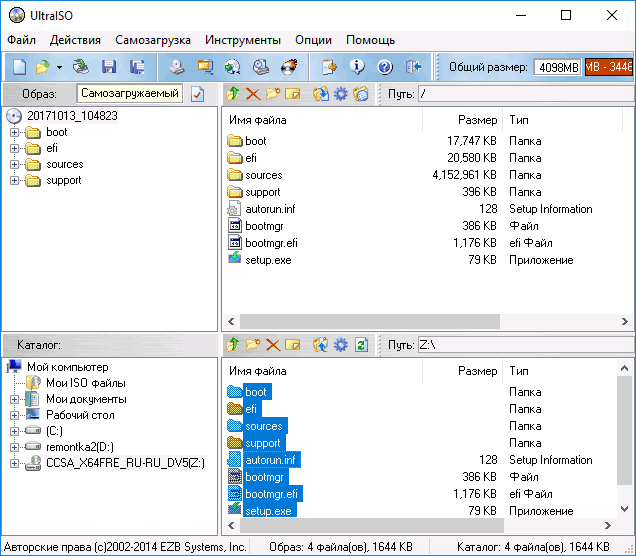 Создаем загрузочную флешку в UltraISO для windows