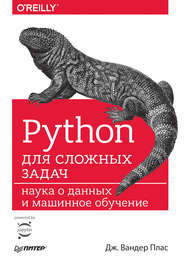 Python для сложных задач. Наука о данных и машинное обучение (2018)