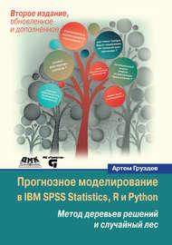 Прогнозное моделирование в IBM SPSS Statistics, R и Python. Метод деревьев решений и случайный лес (2018)