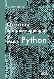 Основы программирования на языке Python (2018)