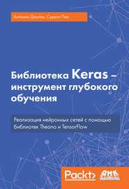 Библиотека Keras – инструмент глубокого обучения. Реализация нейронных сетей с помощью библиотек Theano и TensorFlow (2018)