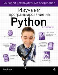 Изучаем программирование на Python (2017)