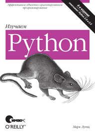 Изучаем Python. 4-е издание (2011)