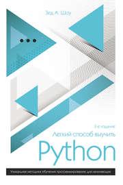Легкий способ выучить Python (2017)