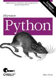 Изучаем Python. 3-е издание (2009)
