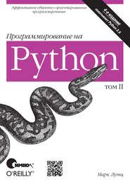 Программирование на Python. Том II. 4-е издание (2011)