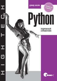 Python. Подробный справочник. 4-е издание (2010)