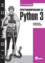 Программирование на Python 3. Подробное руководство (2009)