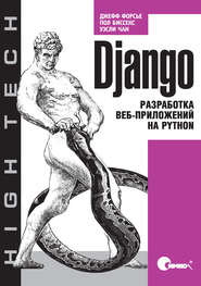 Django. Разработка веб-приложений на Python (2009)