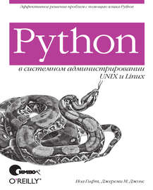 Python в системном администрировании UNIX и Linux (2009)