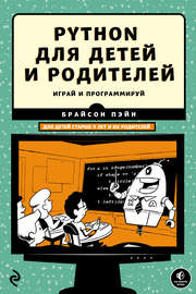 Python для детей и родителей. Играй и программируй (2017)