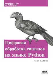 Цифровая обработка сигналов на языке Python (2017)