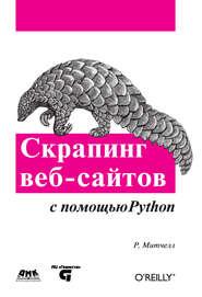 Скрапинг веб-сайтов с помощью Python (2016)