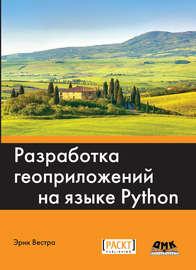 Разработка геоприложений на языке Python (2017)
