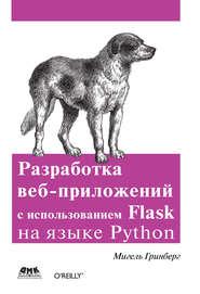 Разработка веб-приложений с использованием Flask на языке Python (2016)