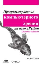 Программирование компьютерного зрения на языке Python (2016)