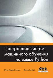 Построение систем машинного обучения на языке Python (2016)