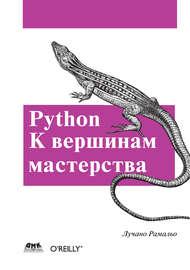 Python. К вершинам мастерства (2016)