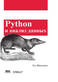 Python и анализ данных (2015)