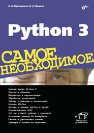 Python 3 — Самое Необходимое (2018)
