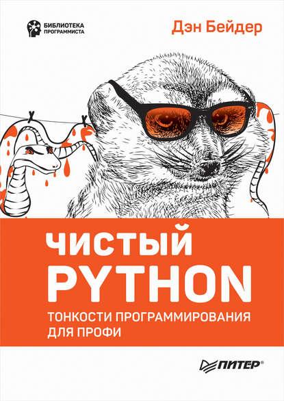 Чистый Python. Тонкости программирования для профи (2019)