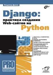 Django: практика создания Web-сайтов на Python (2018)