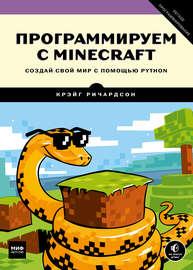 Программируем с Minecraft. Создай свой мир с помощью Python (2017)