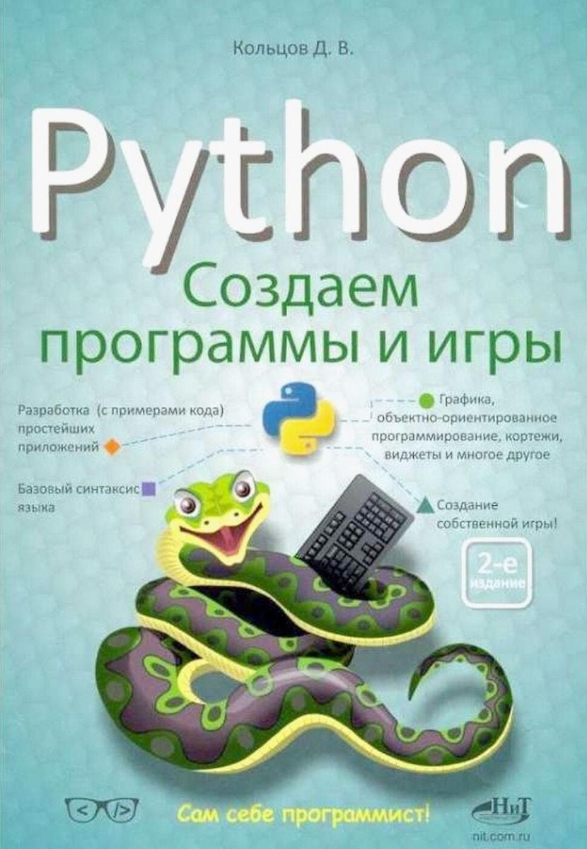 Python: создаем программы и игры, 2-е издание