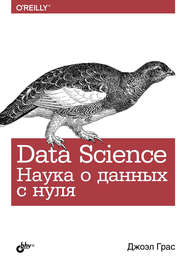 Data Science. Наука о данных с нуля (2017)