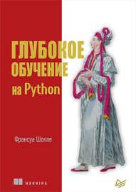 Глубокое обучение на Python (2018)