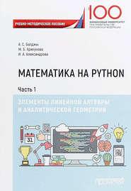Математика на Python. Часть I. Элементы линейной алгебры и аналитической геометрии (2018)