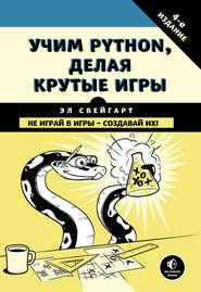Учим Python, делая крутые игры (2017)