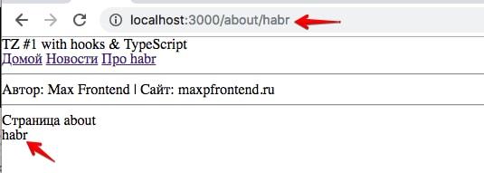 Переписываем тестовое задание для junior frontend на TypeScript и react-hooks
