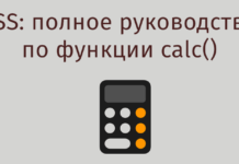 CSS: полное руководство по функции calc()