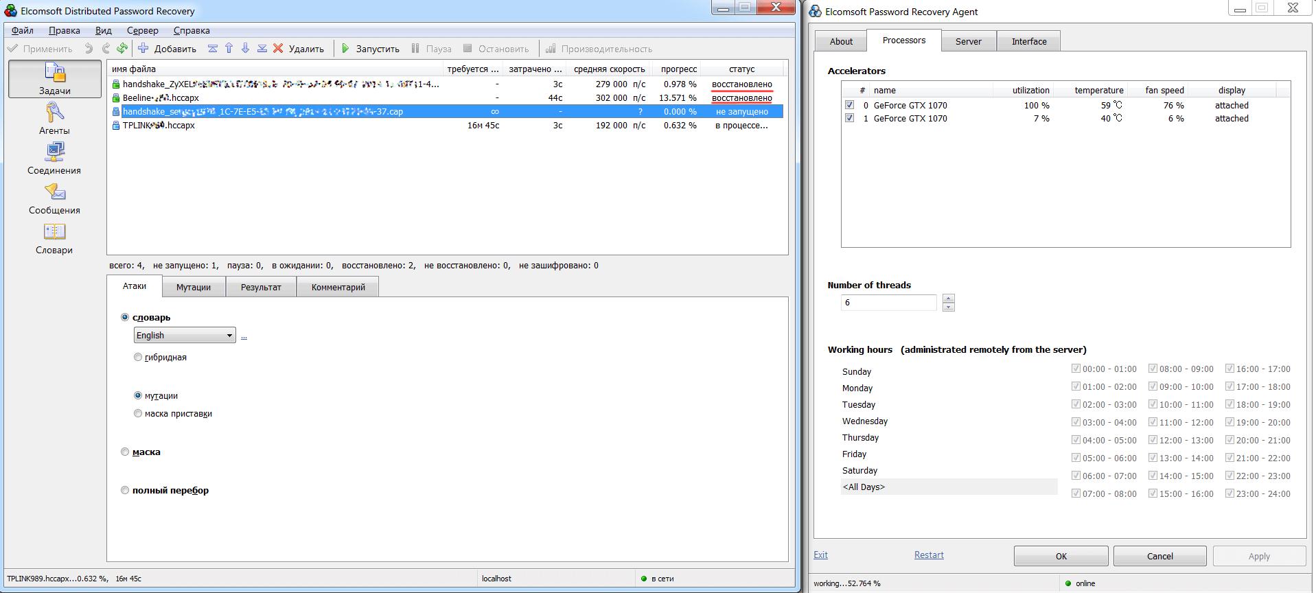 Распределенный брут хешей WPA