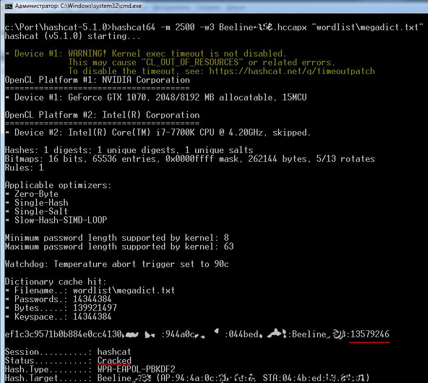 Успешный взлом пароля WiFi в hashcat по хендшейку WPA2