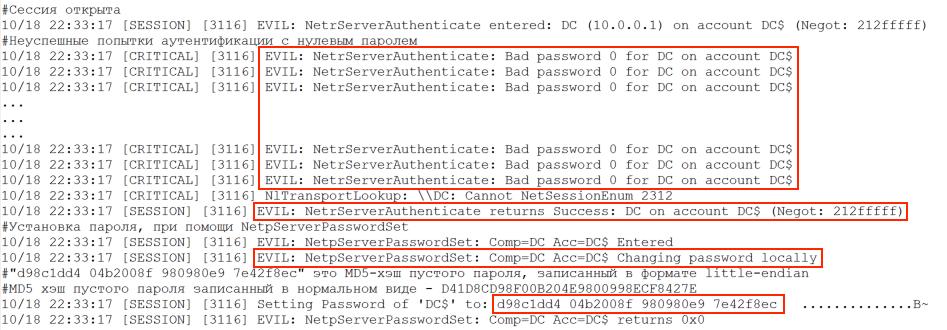 Пример событий, записанных в отладочном журнале Netlogon в ходе эксплуатации уязвимости Zerologon