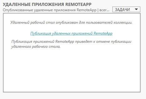 Инструкция по настройке RemoteApp