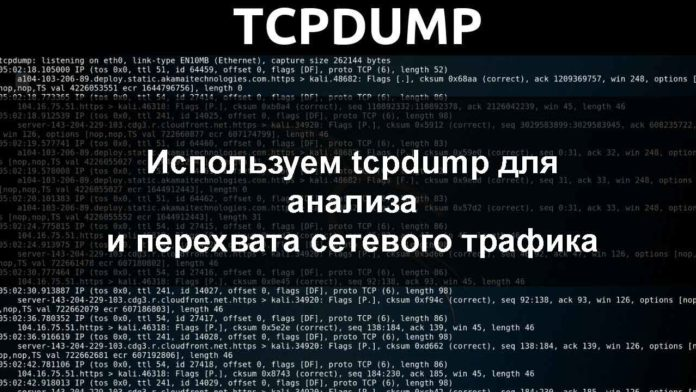 Используем tcpdump для анализа и перехвата сетевого трафика