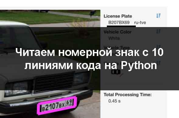 Читаем номерной знак с 10 линиями кода на Python