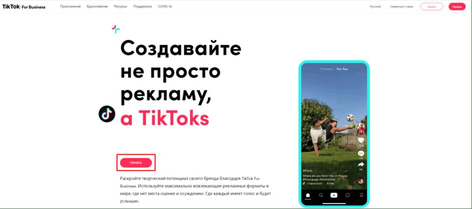 Реклама в Тик-Ток