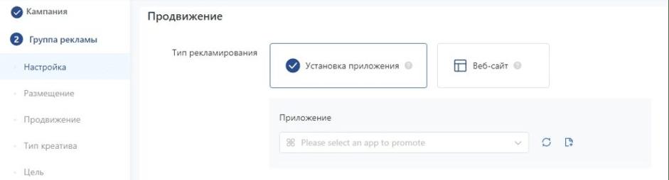 Установка приложения или веб-сайт