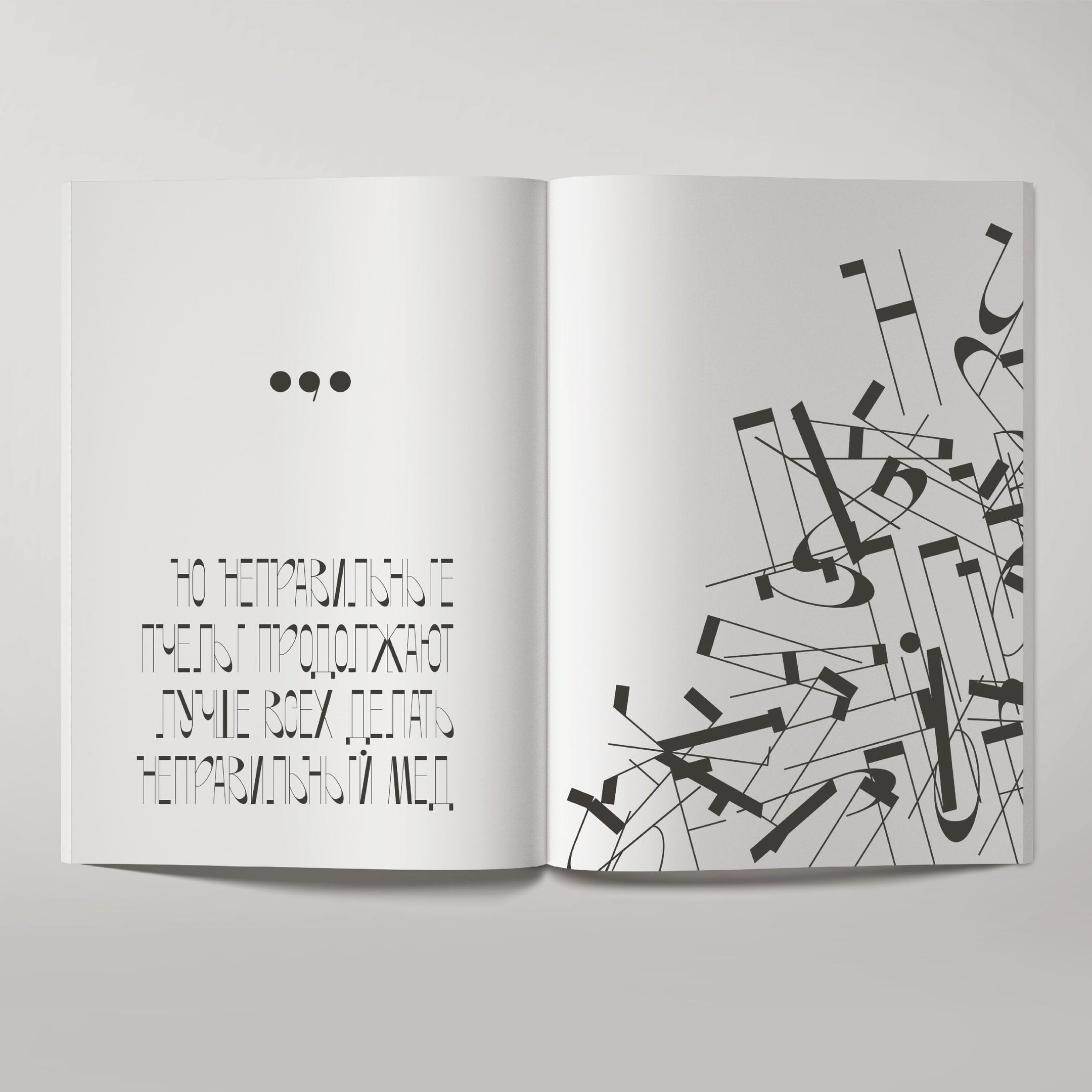 Подборка бесплатных шрифтов кириллица. Часть 1